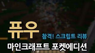 [퓨우] 마인크래프트 포켓에디션 : 참격! 스크립트 리뷰