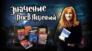 """Кому посвящены книги """"Гарри Поттер""""?"""
