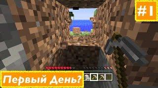 видео Minecraft Для новичков 1 - Что делать в первый день (ночь)