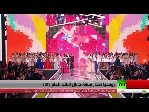روسيا تختار ملكة جمال البلاد للعام 2019  - 14:53-2019 / 4 / 14