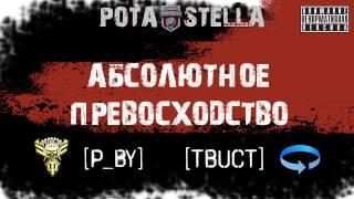 Скачать АП VII 14 140 Финальный этап 1 8 STELLA Vs STORM TEAM