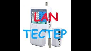 LAN ТЕСТЕР UTP RJ11 RJ45 обзор и инструкция