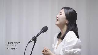"""뮤지컬 시라노..""""마침내 사랑이"""" cover"""