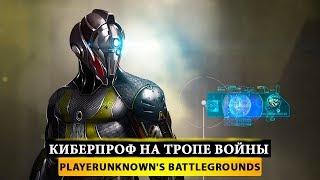🤖 КИБЕРПРОФ НА ТРОПЕ ВОЙНЫ🔫 PUBG - PlayerUnknown's Battlegrounds