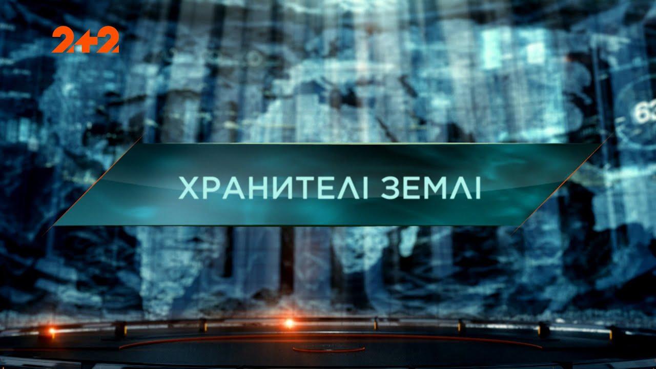 Затерянный мир 5 сезон 32 выпуск от 03.12.2020 Хранителі Землі