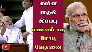Rahul Gandhi used Kamal Haasan Technic - Modi | Rahul Gandhi | Inida | Kamal Haasan