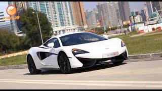 McLaren 570S Test Drive