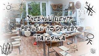 """Учебный центр резьбы по дереву """"Татьянка"""""""