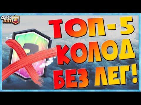 ЛУЧШИЕ КОЛОДЫ БЕЗ ЛЕГЕНДАРОК В КЛЕШ РОЯЛЬ 🔵 ТОП - 5 КОЛОД БЕЗ ЛЕГЕНДАРОК