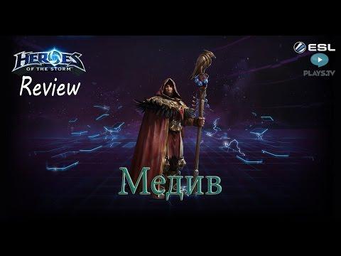 видео: heroes of the storm: Обзор-гайд (177 выпуск) - Медив