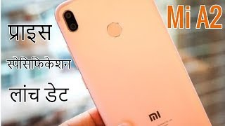 Mi A2 Launch date | Price | Specification | Hindi