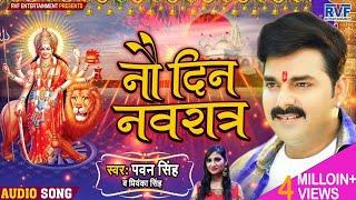 नौ दिन नवरात्र   #Pawan Singh   Nau Din Navratra   #Priyanka Singh   Bhojpuri Navratri Song 2020