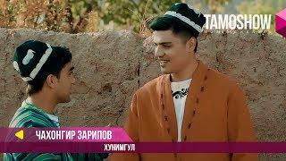 Чахонгир Зарипов - Хунимгул / Jahongir Zaripov - Khunimgul (2017)