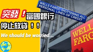 CK投資理財|Wells Fargo停止信貸產品!發生了什麼?!