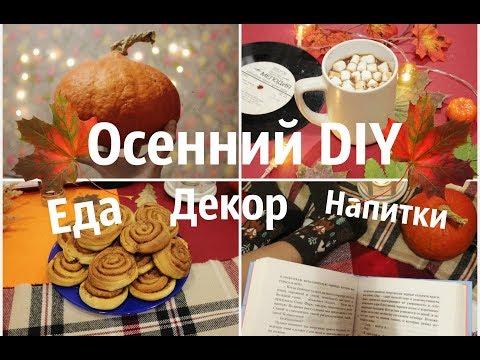 Осень: Еда, Декор, Напитки / Дарьяна Коте - Ruslar.Biz