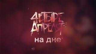 4 Апреля На дне Lyric Video