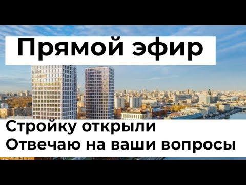 Новостройки строят / Цена на квартиры растет / Что ждать от рынка / Квартиры от ПИК / Прямой эфир