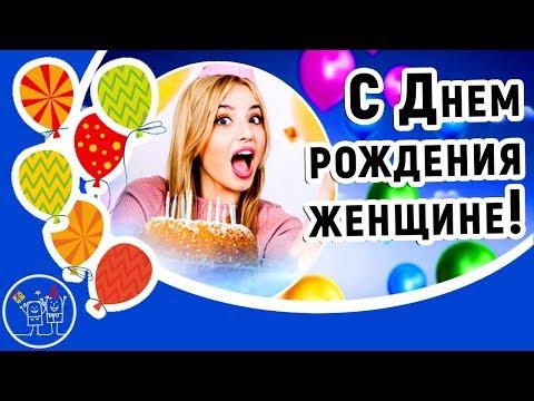 Очень красивое поздравление к Дню рождения женщине. С Днем рождения песня. исп. Дмитрий Королев.