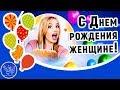 Очень красивое поздравление к Дню рождения женщине С Днем рождения песня исп Дмитрий Королев mp3