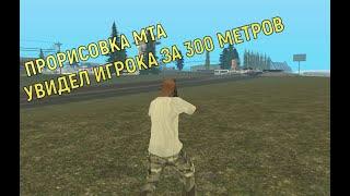 ПРОРИСОВКА МТА | ВИЖУ ИГРОКОВ ЗА 300 МЕТРОВ ОТ СЕБЯ!!