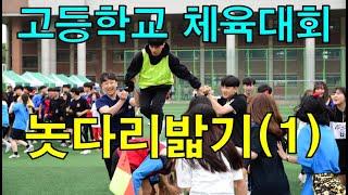 광문고 체육대회 놋다리밟기(1)