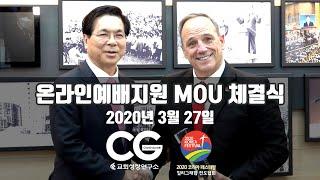 교회성장연구소 + 빌리그래햄 전도협회(2020 코리아 …