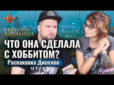 Виолетта Vs Сергей Хоббит - два Дисплея мтг НА СПОР Magic: The Gathering WinCondition Challenge