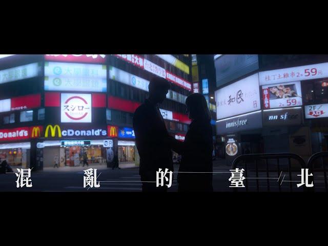 混亂的台北 - Julia Wu 吳卓源|Official Music Visual