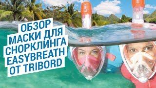 Обзор маски для снорклинга Easybreath от Tribord (Полнолицевая маска для плавания в море) | Декатлон