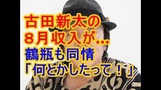 関連動画 宮野真守と福士蒼汰が古田新太から呼び出しを受ける!緊張しな...