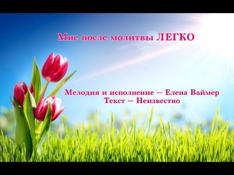 Мне после молитвы ЛЕГКО. Елена Ваймер