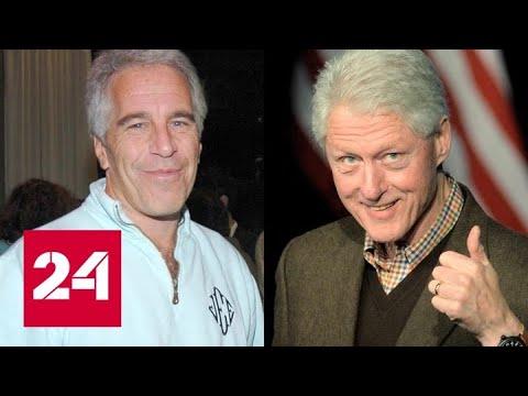 Трамп, Клинтон, принц Эндрю и Спейси: кто числился в друзьях педофила Эпштейна - Россия 24