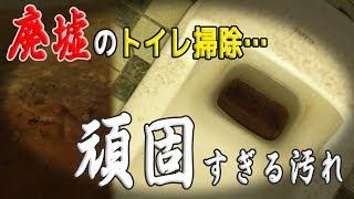 廃墟トイレの便器にこびりついた頑固な汚れ(尿石)を300円で落とすよー