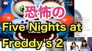 【恐怖】野中藍と原田ひとみのホラー実況〜Five Nights at Freddy's 2 原田ひとみ 検索動画 29
