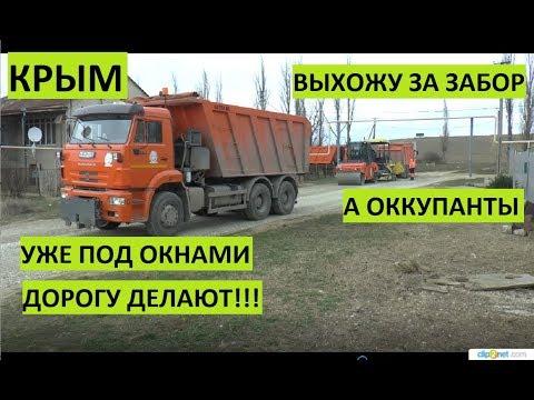Крым. Обнаглели оккупанты.