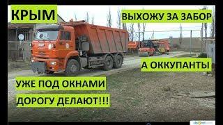 Крым. Обнаглели оккупанты. Уже по селам асфальт тянут!!!