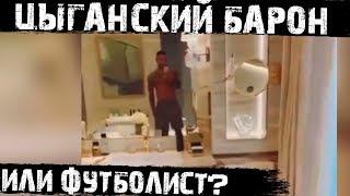Золотая ванная Мемфиса Депая. Нездоровая тяга к роскоши!
