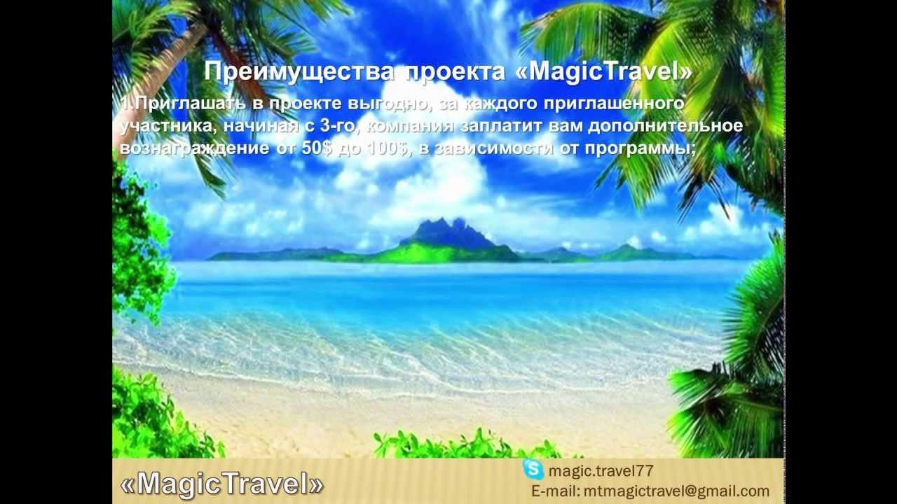 Проект Magic Travel! Соверши кругосветное путешествие!!!