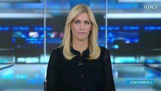 חדשות הערב 19.02.19:  המתקפה של גנץ על נתניהו | המהדורה המלאה