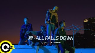 ONER 坤音四子【瞬 ALL FALLS DOWN】Official Music Video
