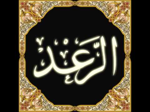 13. Ar-Ra'd - Ahmed Al Ajmi أحمد بن علي العجمي سورة الرعد