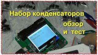 Набор из 120 шт. 12 значения 0.22 - 470 мкФ конденсаторов обзор и тест