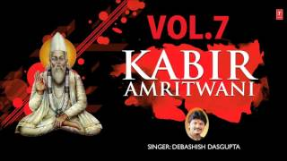 Kabir Amritwani Vol 7 By Debashish Dasgupta I Full Audio Songs Juke Box