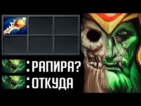 видео: 1 РАПИРА 2 ЖИЗНИ 5 ВРАГОВ В ШОКЕ | wraith king dota 2