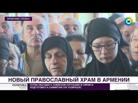 В Ереване освятили новый православный храм