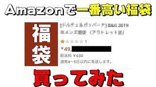 【星1】Amazonで一番高い福袋買ったら中身が・・・