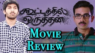 Kootathil Oruthan Movie Review By Reviewraja | கூட்டத்தில் ஒருவனா ஆயிரத்தில் ஒருவனா? | AshokSelvan
