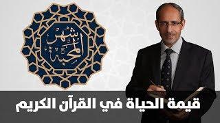 د. عامر ملاحمة - قيمة الحياة في القرآن الكريم