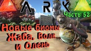 ARK: Survival Evolved - новые локации (Биомы) и животные