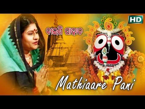 Super Hit Odia Bhajan - MATHIAARE PANI  ମାଠିଆରେ ପାଣି ଡାବୁ ଡାବୁ     Namita Agrawal    SARTHAK MUSIC